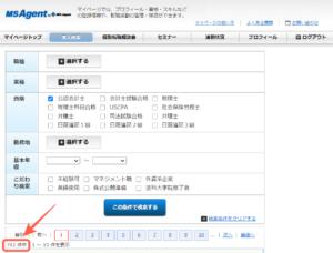 MS-Japan:求人検索画面