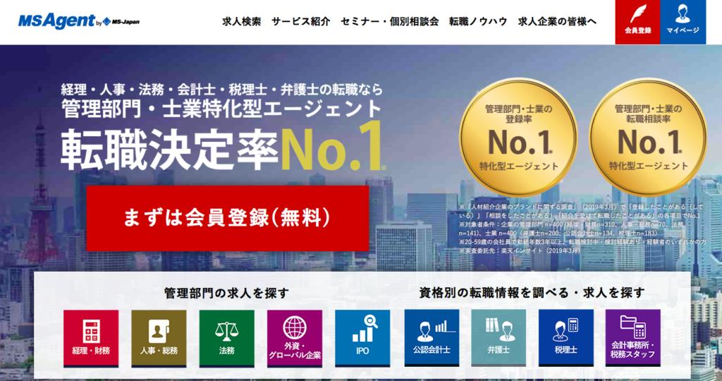 会計士におすすめの転職エージェント2位:MS-JAPAN