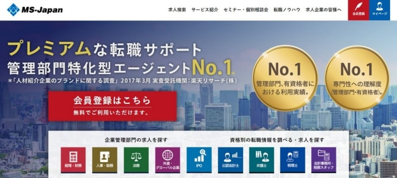 MS-JAPANの評判と口コミ
