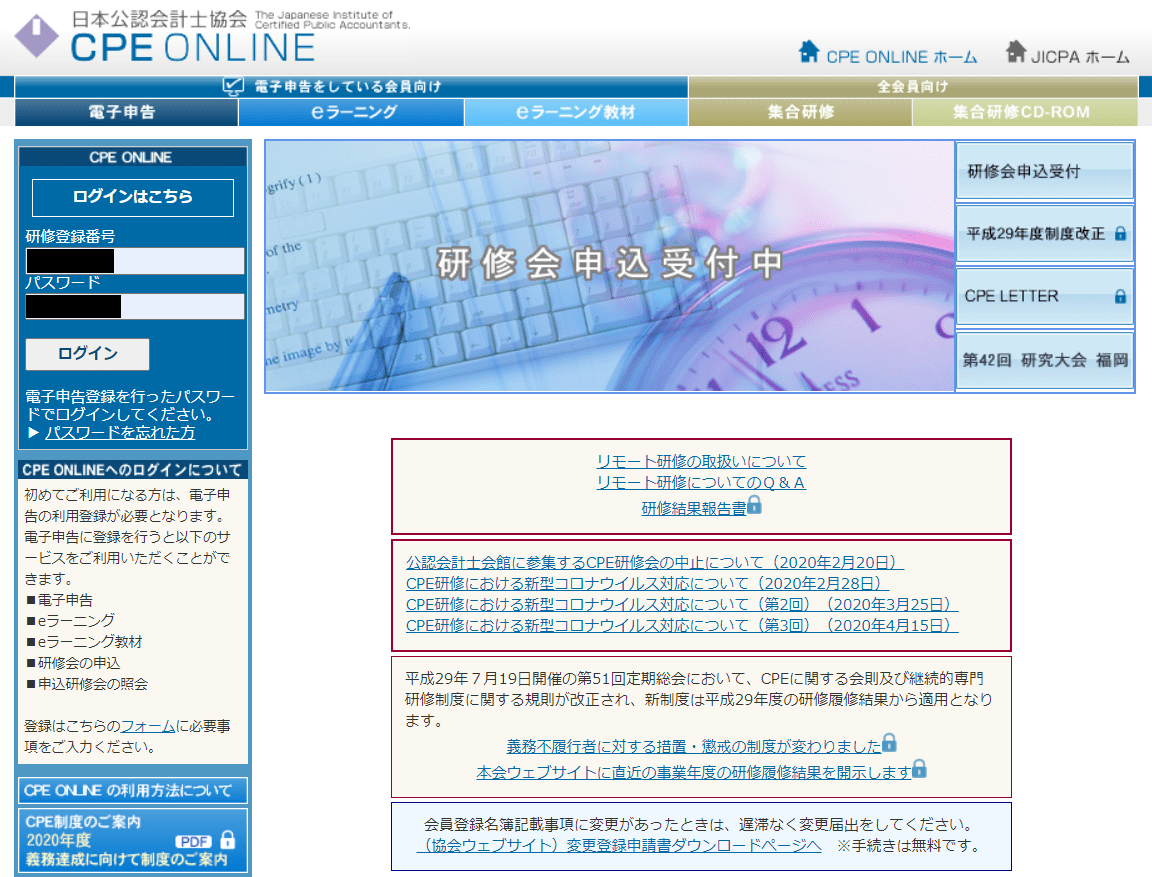 CPE ONLINEトップページ