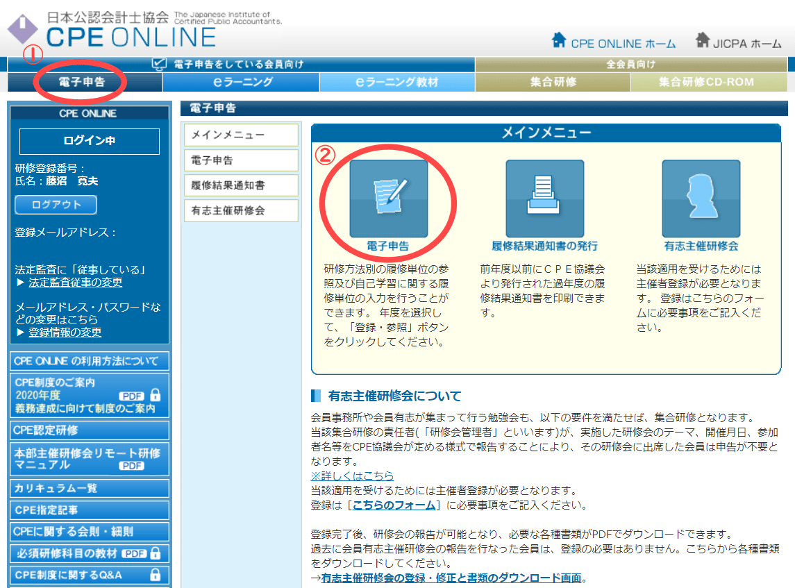 CPE ONLINE「電子申告」