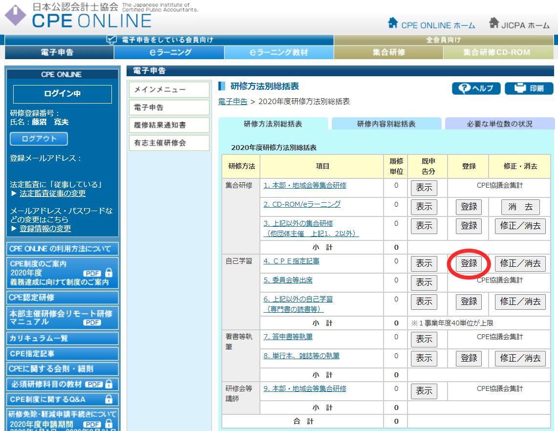 CPE ONLINE「CPE指定記事」