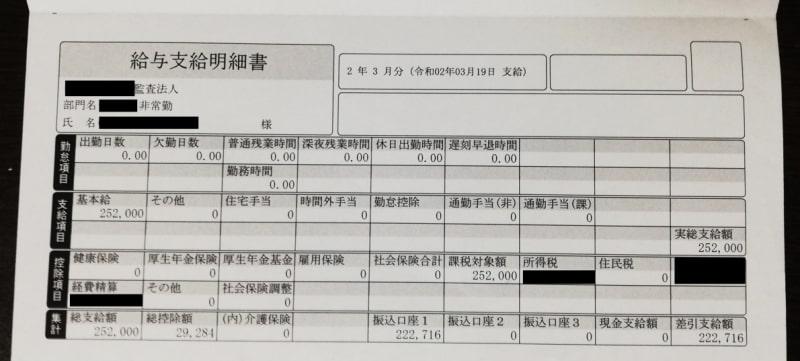 監査法人の非常勤給与明細(閑散期)