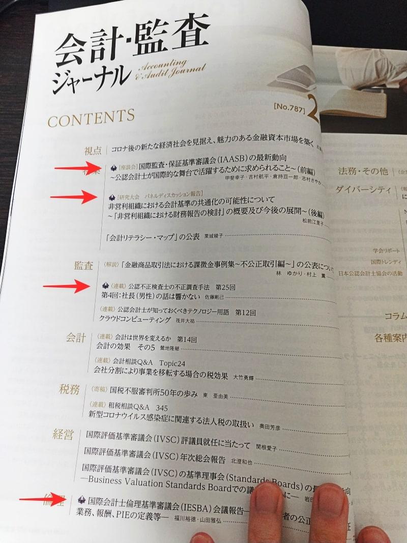 会計・監査ジャーナル「CPE指定記事」