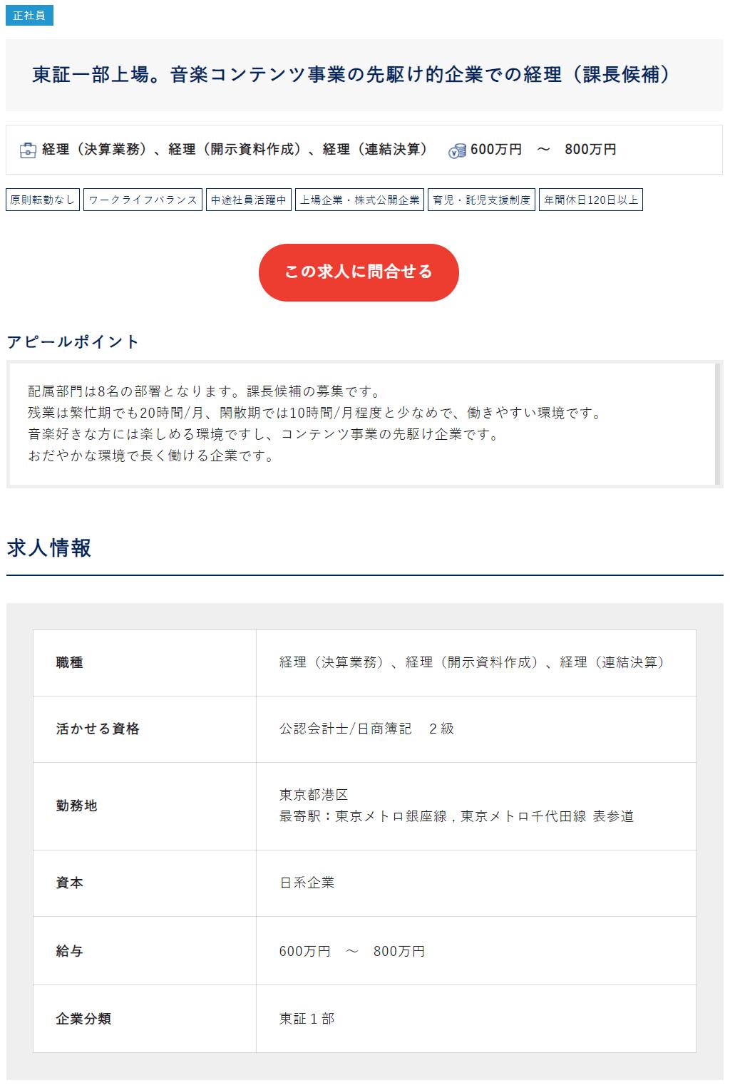 【ワークライフバランス重視】会計士の求人例